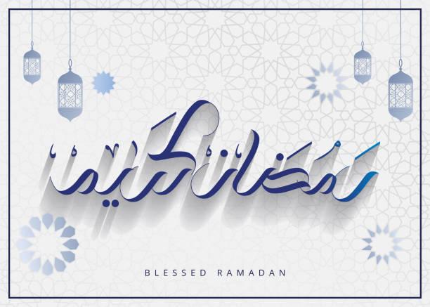 ramadan grußkarte - ramadan kareem stock-grafiken, -clipart, -cartoons und -symbole