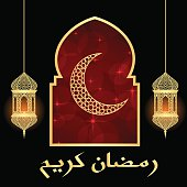 Ramadan greeting card on red and black background. Vector illustration. Ramadan Kareem means Ramadan is generous.