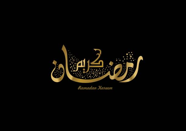 Ramadán Kareem una tarjeta de felicitación hermosa Árabe - ilustración de arte vectorial