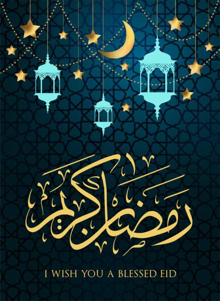 ramadan kareem arabische kalligrafie-grußkarte. gestalten sie islamisch mit gold mond-übersetzung von ramadan kareem islamisch feier ramadan kalligrafie islamisch. - ramadan kareem stock-grafiken, -clipart, -cartoons und -symbole