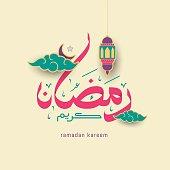 Ramadan kareem arabic calligraphy greeting card with cloud, lantern and moon