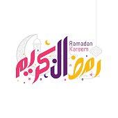 Ramadan kareem Islamic greeting card template design background