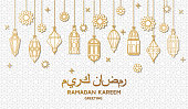 Ramadan Kareem Background. Islamic Arabic lantern. Greeting card. Vector illustration