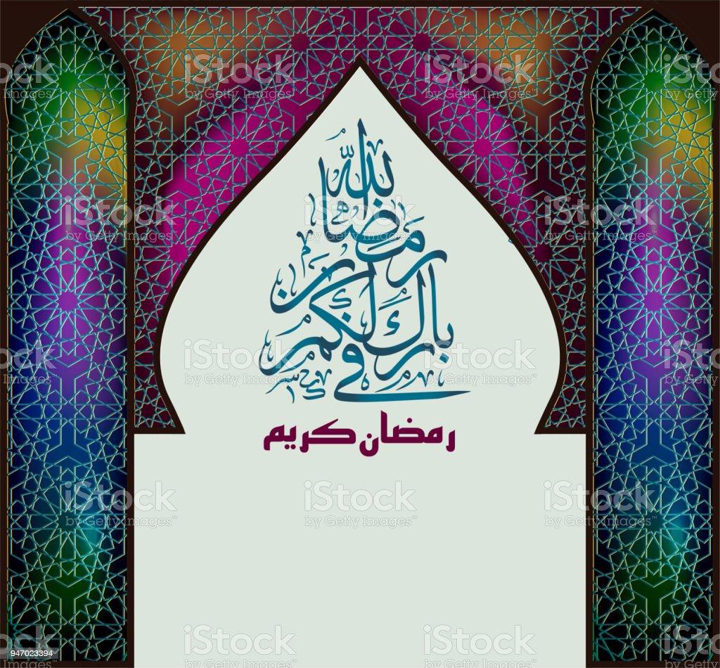 Ramadan Kareem Beautiful Greeting Cards With Arabic Calligraphy