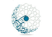 Ramadan Kareem beautiful greeting cards with Arabic calligraphy translation : Ramadan Kareem