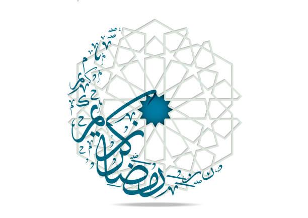 ramadan kareem schöne glückwunschkarten mit arabischer kalligraphie übersetzung: ramadan kareem - ramadan kareem stock-grafiken, -clipart, -cartoons und -symbole