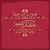 Ramadan Kareem celebration greeting card with Arabic text.