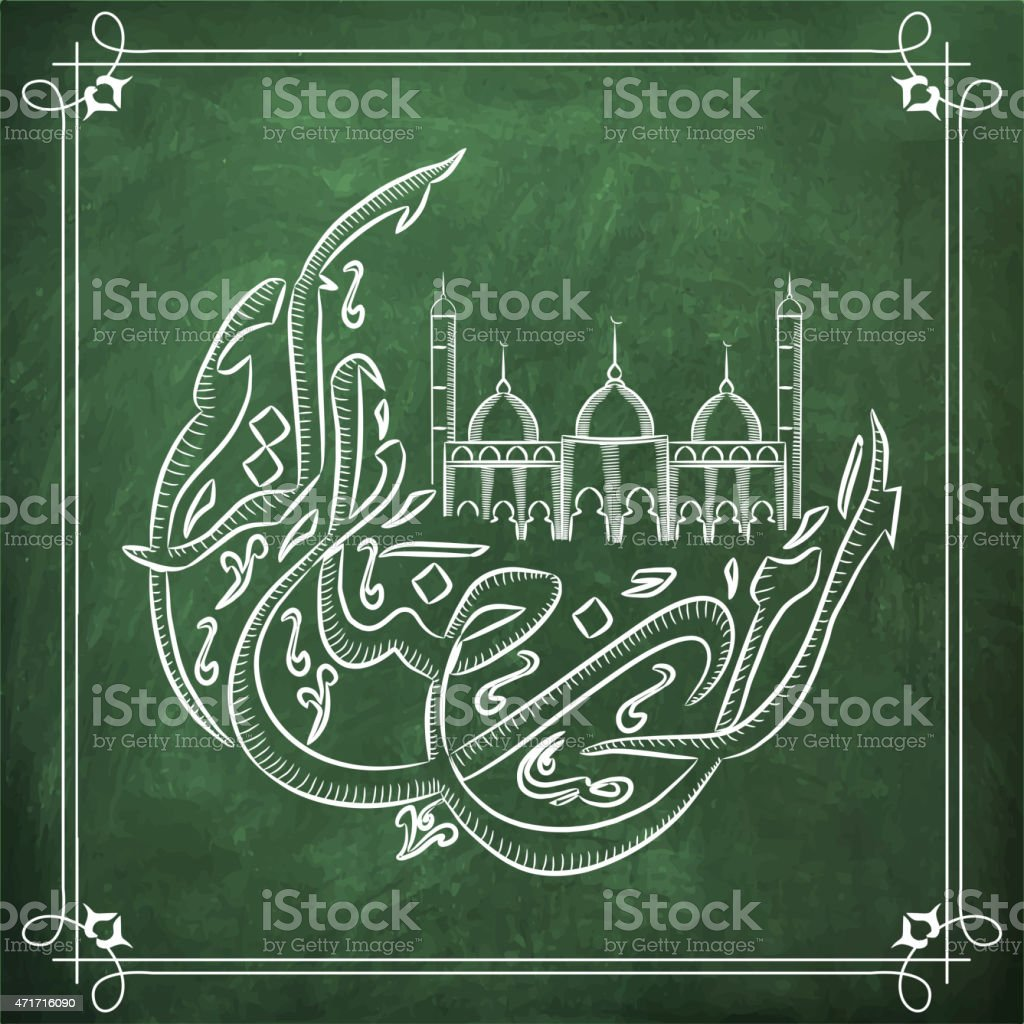 Ramadan Kareem celebration with arabic calligraphy. vector art illustration