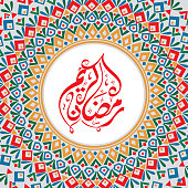 Ramadan Kareem celebration with Arabic text and floral pattern.