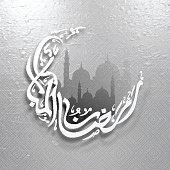 Ramadan Kareem celebration with Arabic text in moon shape.