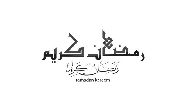 illustrations, cliparts, dessins animés et icônes de ramadan kareem design template - ramadan kareem