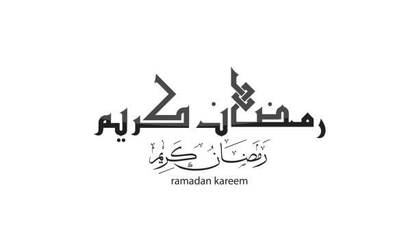 ramadan kareem design-vorlage - ramadan kareem stock-grafiken, -clipart, -cartoons und -symbole