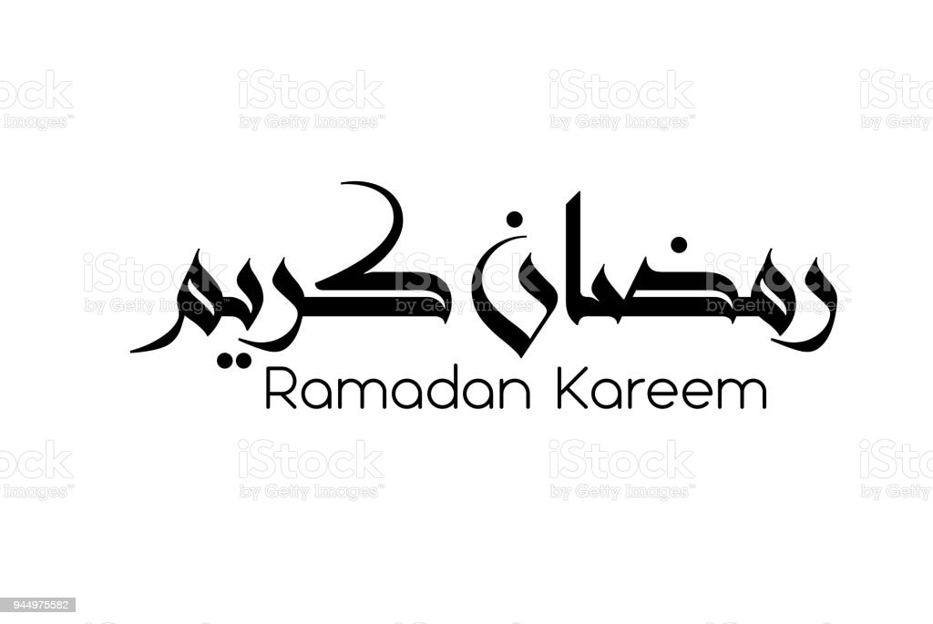 Tarjeta de Ramadán Kareem saludo durante el mes islámico de ayuno. - ilustración de arte vectorial