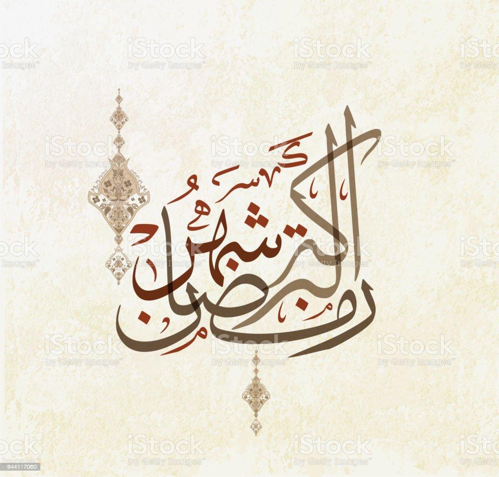 Ramadan Kareem Greeting Card Ramadan Mubarak Background The Script