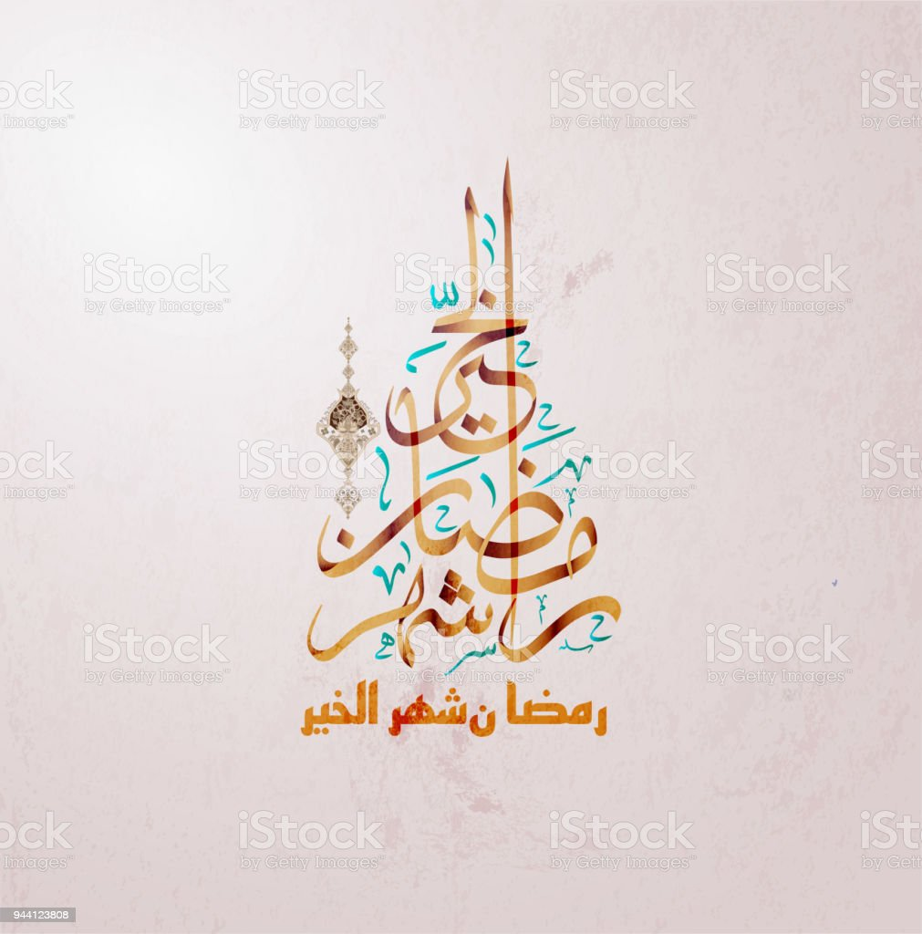 Ramadan kareem greeting card ramadan mubarak background the script ramadan kareem greeting card ramadan mubarak background the script in arabic means generous m4hsunfo