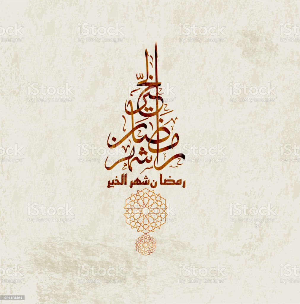 Ramadan Kareem Greeting Card Ramadan Mubarak Background The Script