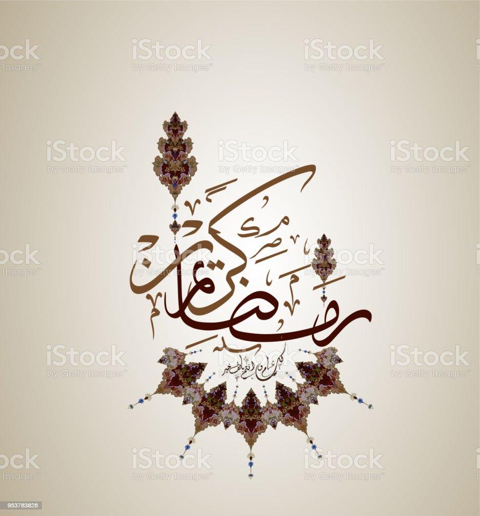 Ramadan Kareem Greeting Card Ramadan Mubarak Stock Vector Art More