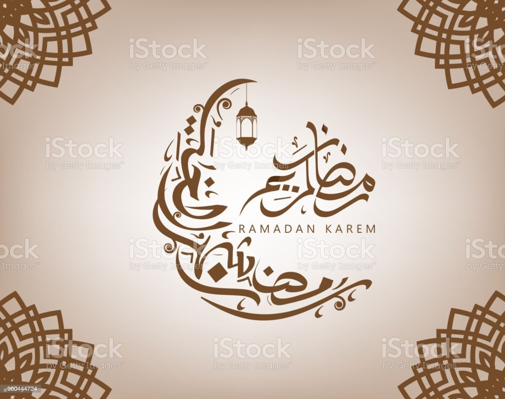 Ramadan Kareem Greeting Card Ramadhan Mubarak Eid Mubarak Creative