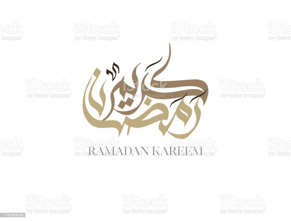 Ramadan Kareem Greeting Card Ramadhan Mubarak Translated
