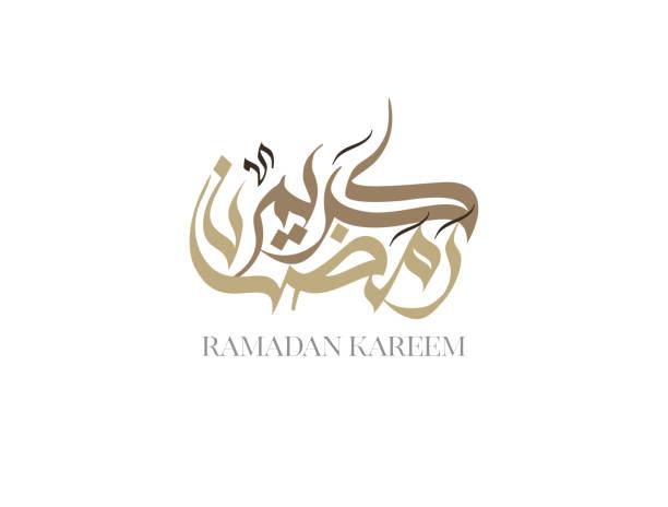 ramadan kareem grußkarte. ramadhan mubarak. übersetzt: happy & holy ramadan. monat des fastens für muslime. arabische kalligraphie. logo für ramadan in arabischer art. premium-vektor ramadan careem. - ramadan kareem stock-grafiken, -clipart, -cartoons und -symbole