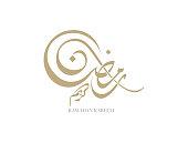 Ramadan Kareem Greeting Card. Ramadhan Mubarak. Translated: Happy & Holy Ramadan. Month of fasting for Muslims. Arabic Calligraphy. logo for ramadan in arabic type. Premium vector Ramadan Careem.