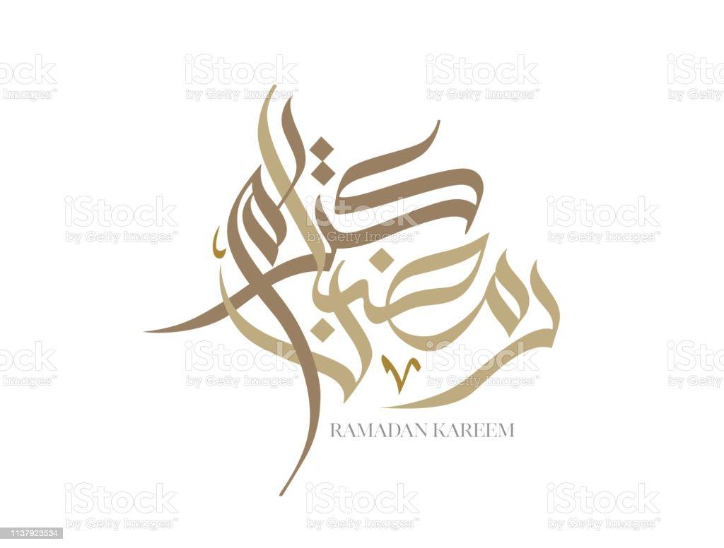 Ramadan Kareem Greeting Card. Ramadhan Mubarak. Translated: Happy & Holy Ramadan. Month of fasting for Muslims. Arabic Calligraphy. logo for ramadan in arabic type. Premium vector Ramadan Careem. vector art illustration