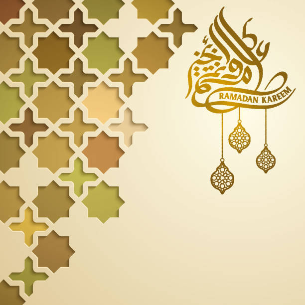 ramadan kareem greeting card template with arabic lantern and morocco pattern - arab stock illustrations