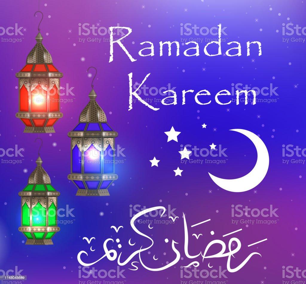 Ilustración De Ramadan Kareem Tarjeta De Felicitación Con