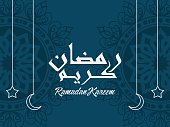 Ramadan Kareem greeting Illustration Vector with ornament in blue color