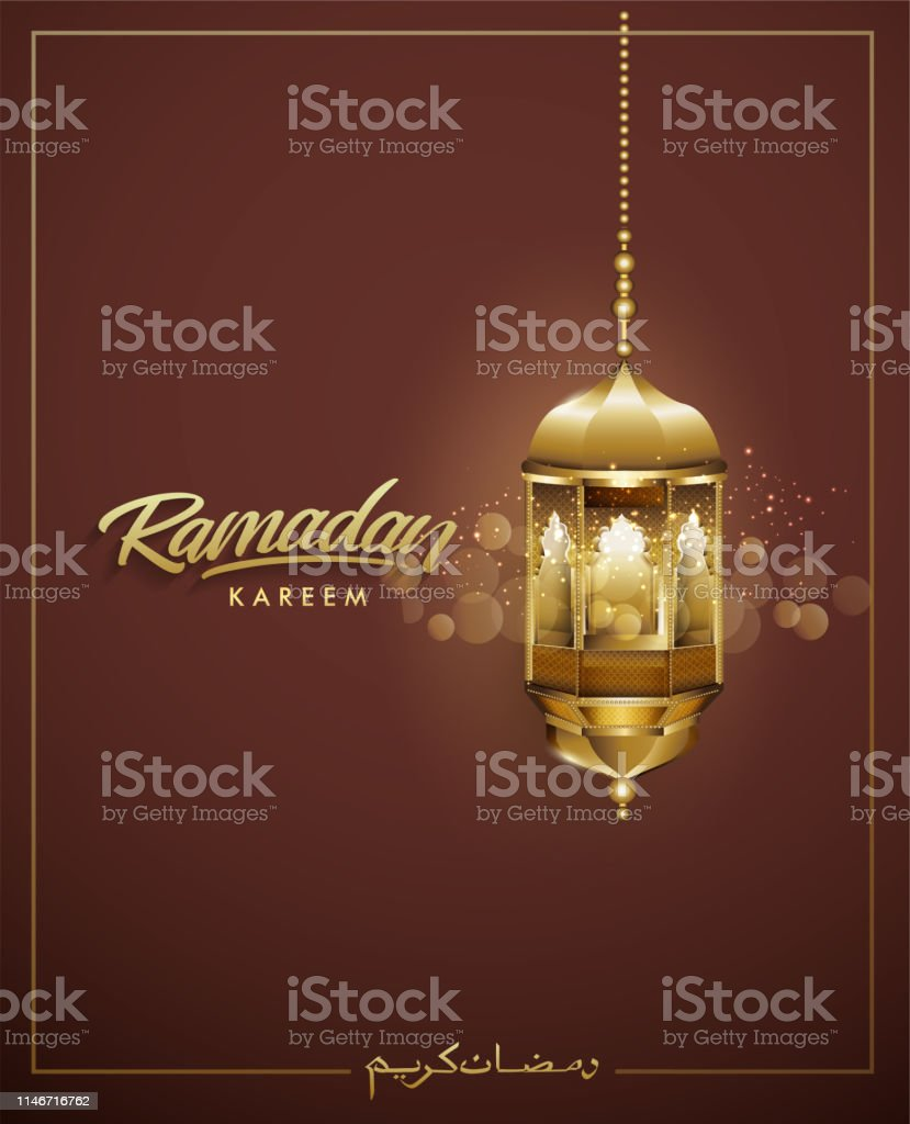 Ramadan Kareem Greeting Template Arabic Lantern And Mosque Door