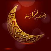 Ramadan Kareem greetings calligraphy