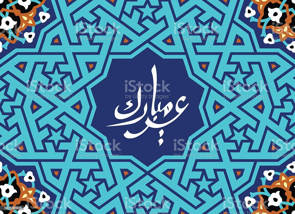 Ramadan Kareem Greetings Card Based on Arabic Background vector art illustration