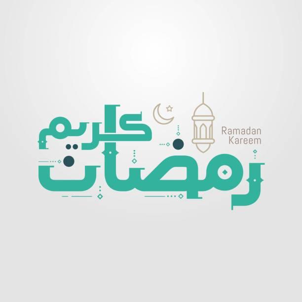 ramadan kareem in eleganter arabischer kalligraphie mit laterne und mond - ramadan kareem stock-grafiken, -clipart, -cartoons und -symbole