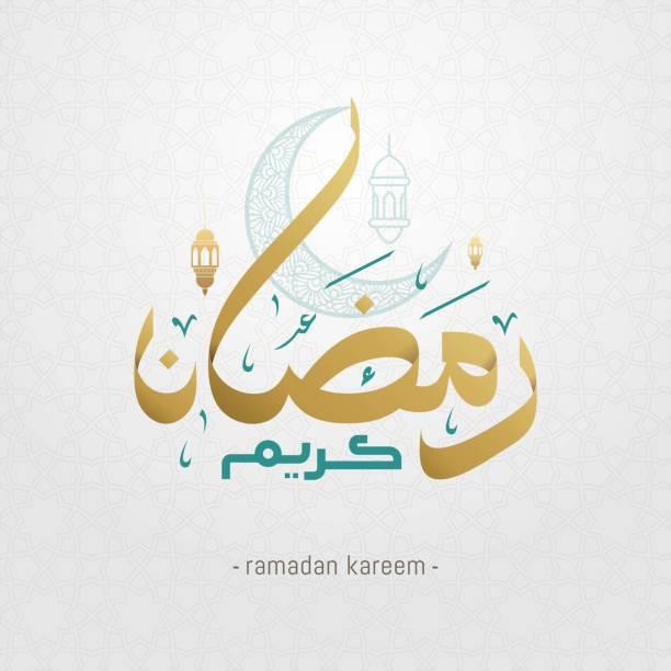 ramadan kareem in elegant arabic calligraphy with lantern and moon - lebanon stock illustrations