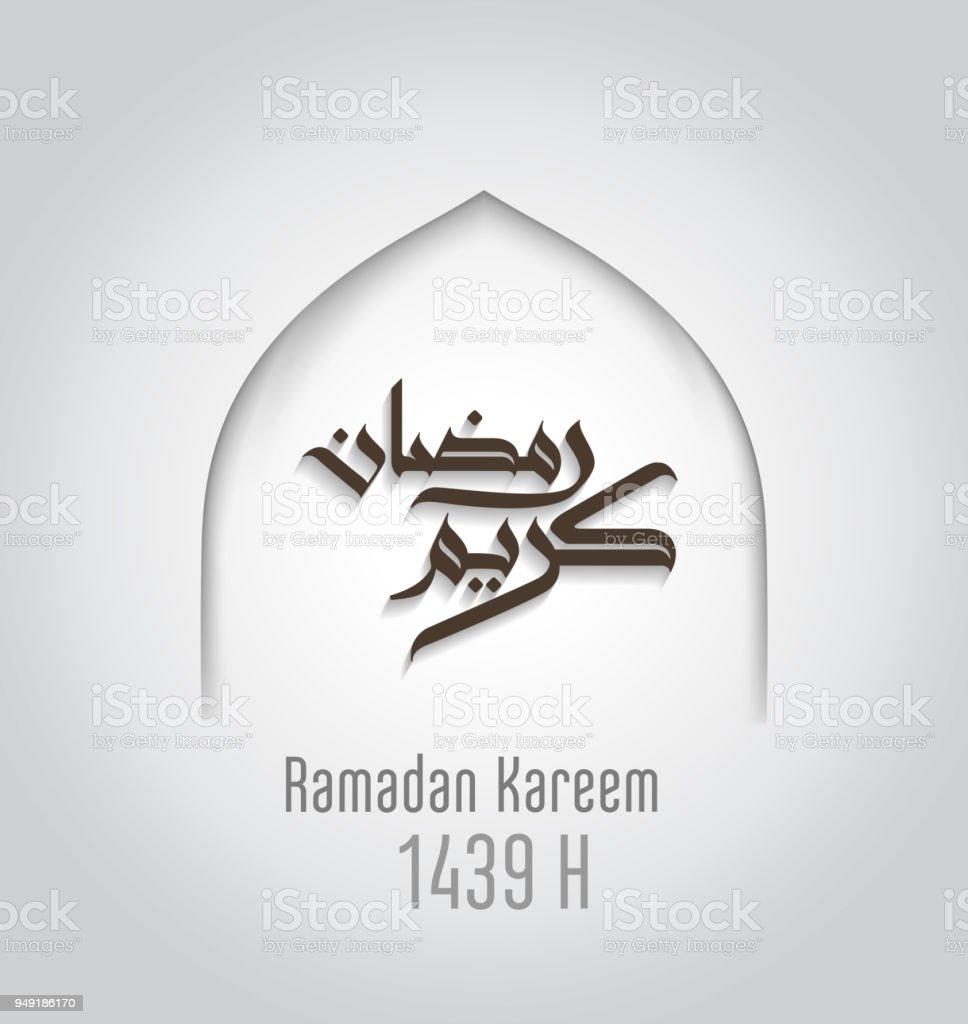 Ramadan kareem islamic greeting design with arabic calligraphy stock ramadan kareem islamic greeting design with arabic calligraphy royalty free ramadan kareem islamic greeting design m4hsunfo