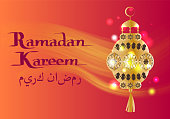 Ramadan Kareem muslim lantern symbol of holy month decorated by islamic symbols, topped by crescent moon and star vector calligraphic isolated postcard