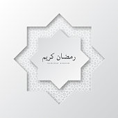 Ramadan Kareem paper octagon. White holiday design for Muslim festival, islamic pattern. Vector illustration.
