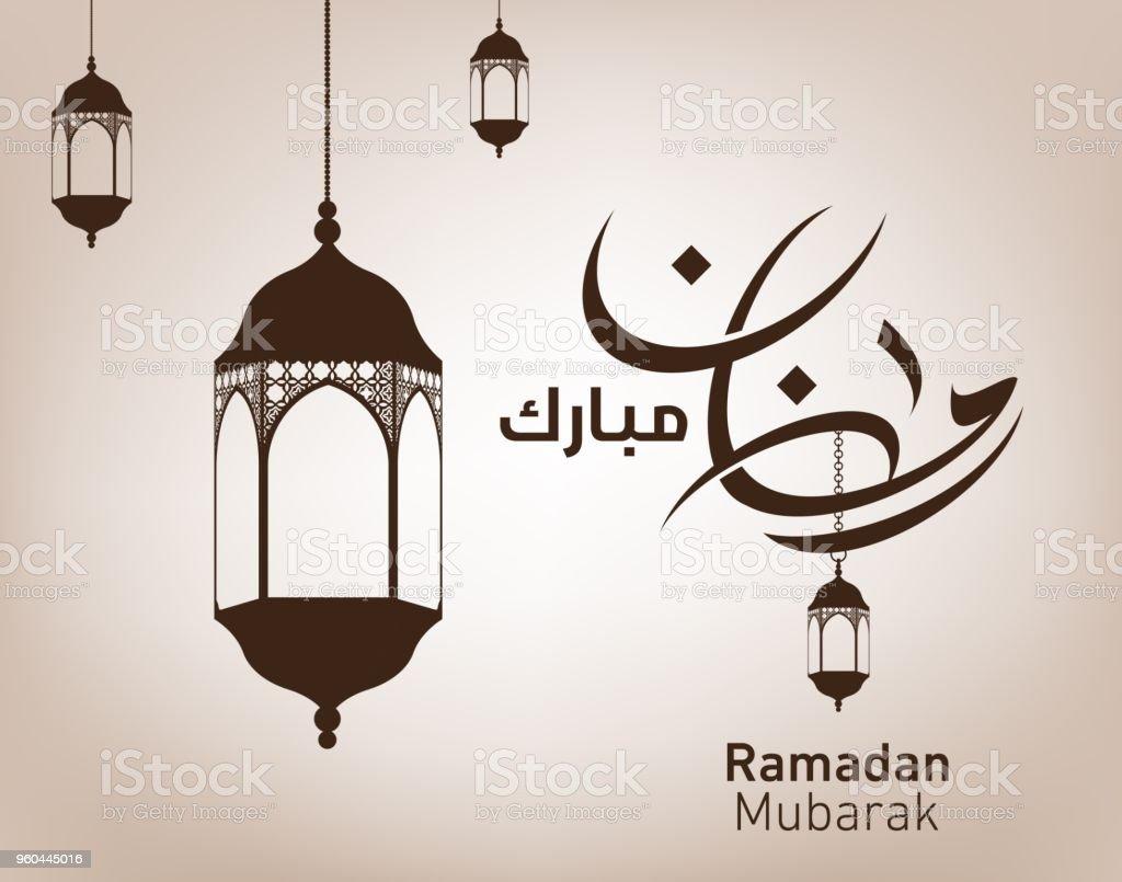 Ramadan Mubarak Greeting Card With Traditional Arabic Lantern And Arabic  Calligraphy Royalty