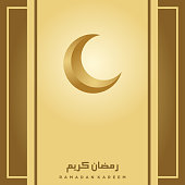 Ramadan Kareem template background.