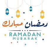 Ramadan Kareem vector design.