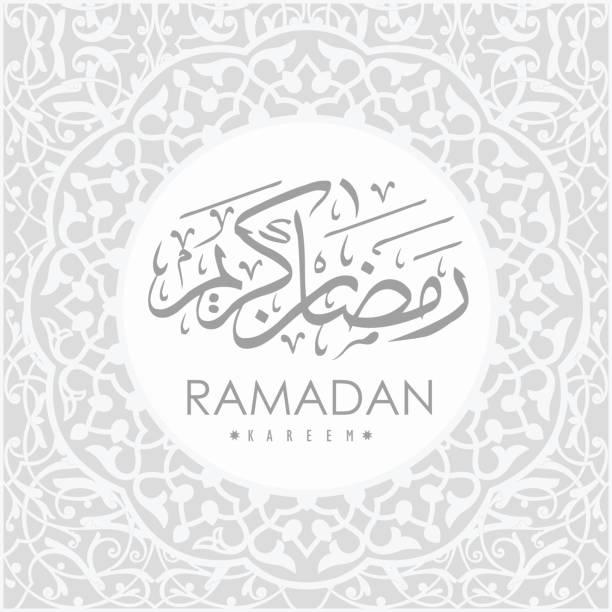 Ramadan Kareem Vector card for Ramadan holiday. The postcard depicts an ornament and in the center the inscription: Ramadan Kareem. Enjoy your Ramadan. muziekfestival stock illustrations