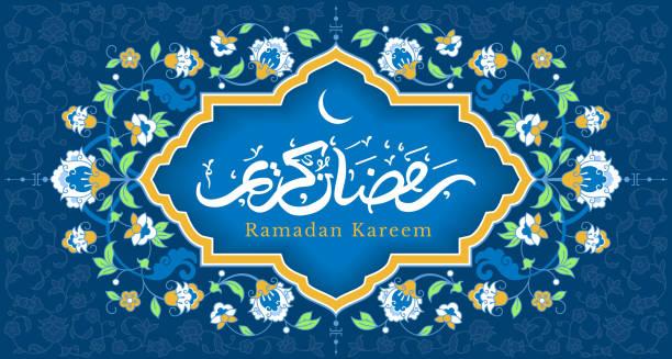 ramadan kareem - ramadan kareem stock-grafiken, -clipart, -cartoons und -symbole