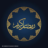 Ramadan Mubarak Creative typography in an Islamic Circular Design on a Blue Background