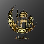 Ramadan Mubarak paper crescent moon with mosque. Holiday design for Muslim festival, golden islamic traditional pattern. Vector illustration.