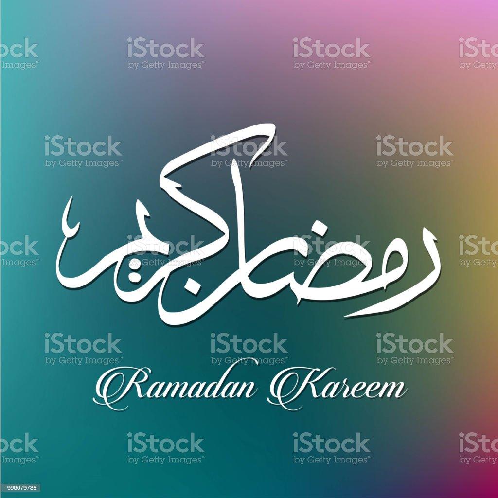 Ramadhan Kareem Vectors Variations In The Beautiful Ancient