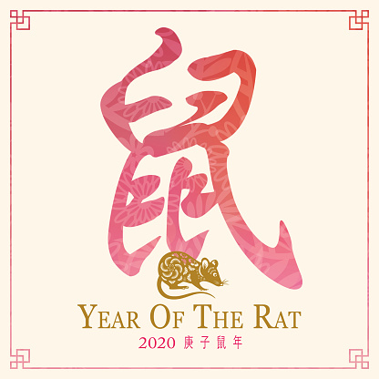 Rat Year Calligraphy with Floral Pattern