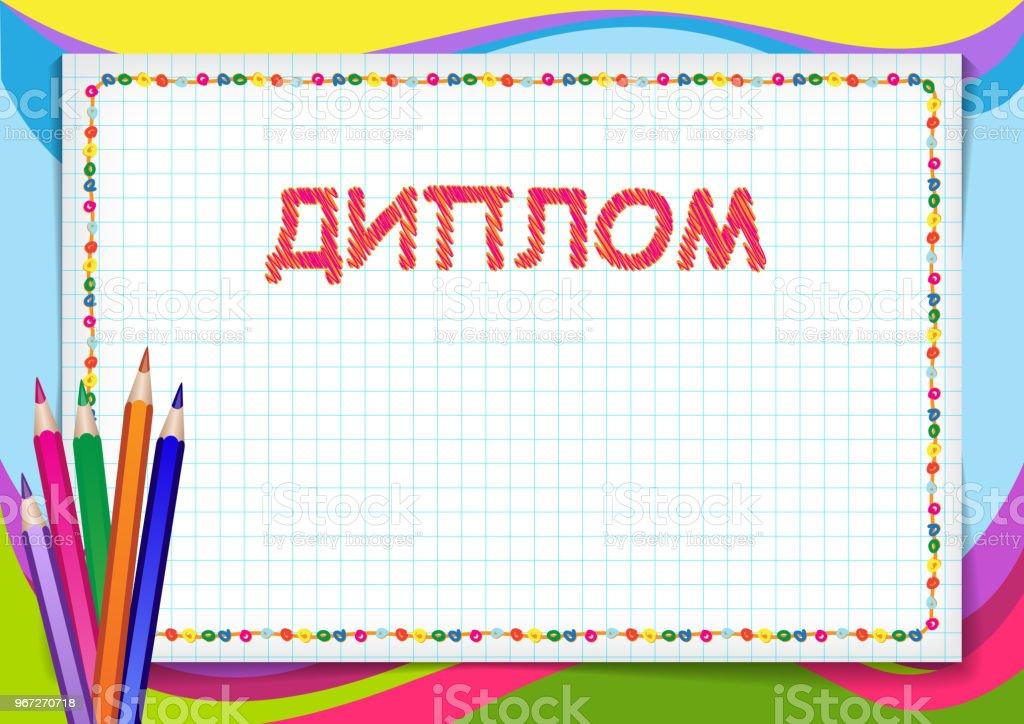 Dikdortgen Cerceve Sayfasi Kalemler Ve Yazi Diploma Rusca Dil