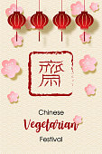 "Red Chinese texts stamper in brush outline style with pink plum blossom and Chinese lantern on sea wave pattern background. Red Chinese letter's meaning ""Fasting"" for worship Buddha"" in English."