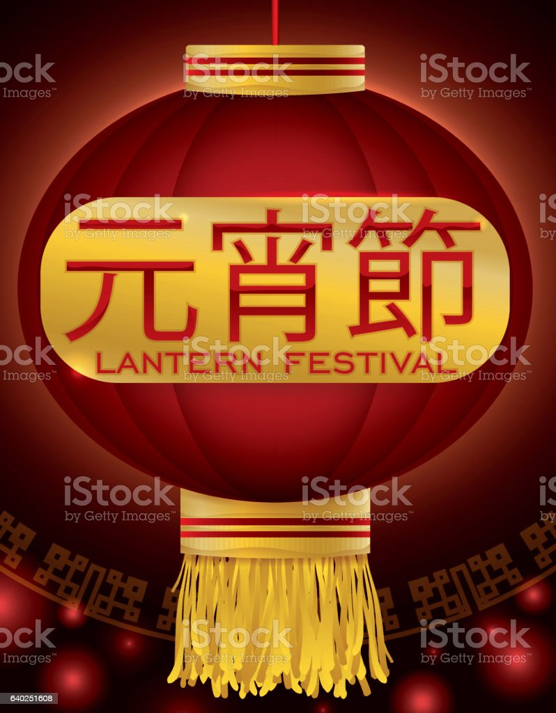 Red Lantern for Prosperity in New Year and Lantern Festival vector art illustration