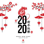2020 red mouse in chinese style with sakura and lanterns. Vector illustration. Title translation Happy New Year, symbol in red stamp means Zodiac sign Rat, hieroglyph Fu mean Good luck.